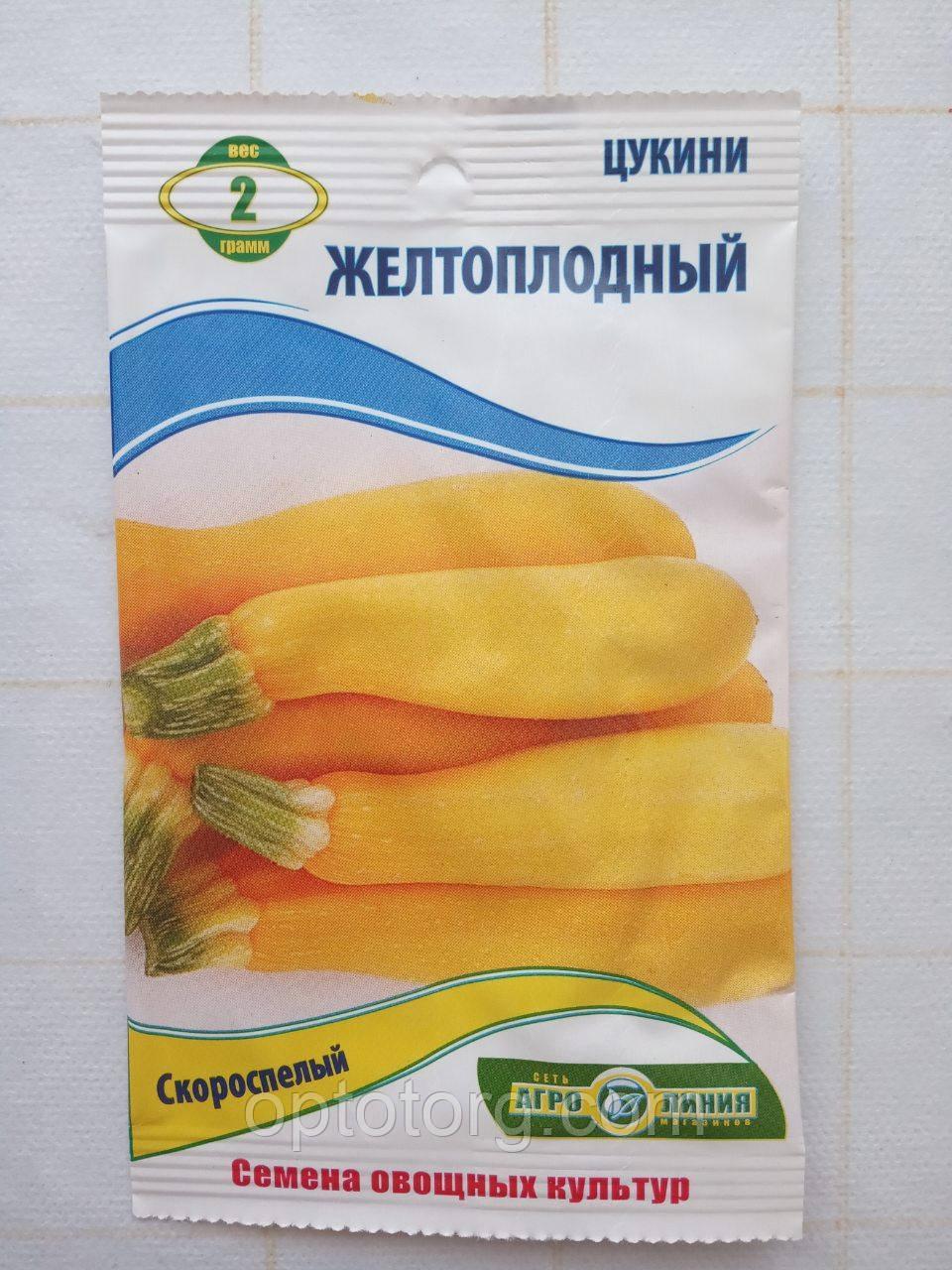 Насіння цукіні Жовтоплідний 2 гр