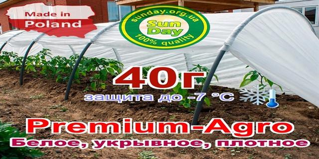 Белое агроолокно 40г