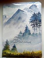 Библия с изображением горного пейзажа. Каноническая