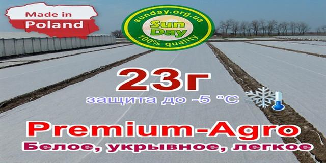 Белое агроолокно 23г, для укрытия полей, растений