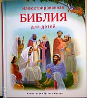 Иллюстрированная библия для детей, фото 1