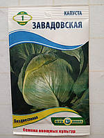 Семена капусты Завадовская 1 гр