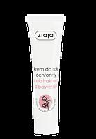Ziaja защитный крем для рук с экстрактом хлопка