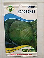Семена капусты Колобок F1 0,3 гр