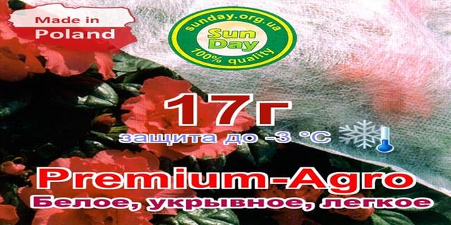 Белое агроолокно 17г, для укрытия полей, растений