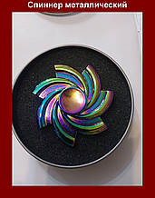 SALE! Металлический спиннер Радужный Цветокв подарочнойкоробке,антистрессовая игрушка Fidget Spinner