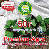 Агроволокно 50г\м.кв 1,60*100м Белое Premium-Agro Польша УФ 4.5%, фото 3