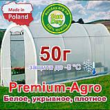 Агроволокно 50г\м.кв 1,60*100м Белое Premium-Agro Польша УФ 4.5%, фото 4