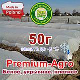 Агроволокно 50г\м.кв 1,60*100м Белое Premium-Agro Польша УФ 4.5%, фото 7