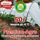 Агроволокно 50г\м.кв 1,60*100м Белое Premium-Agro Польша УФ 4.5%, фото 9