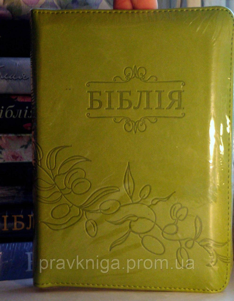 Біблія на застібці канонічна. Зручний формат. Оливкового кольору.