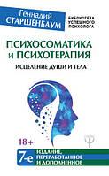 """""""Психосоматика и психотерапия. Исцеление души и тела. 7-е издание, переработанное и дополненное"""", Старшенбаум"""