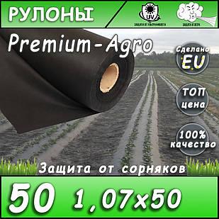 Агроволокно 50 черное 1,07*50 м