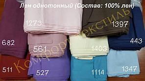 Постельное белье Комплект белья из льна Голубой №1347 ТМ Комфорт-текстиль (Евро), фото 2