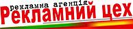 """Рекламное агентство """"Рекламный цех"""""""