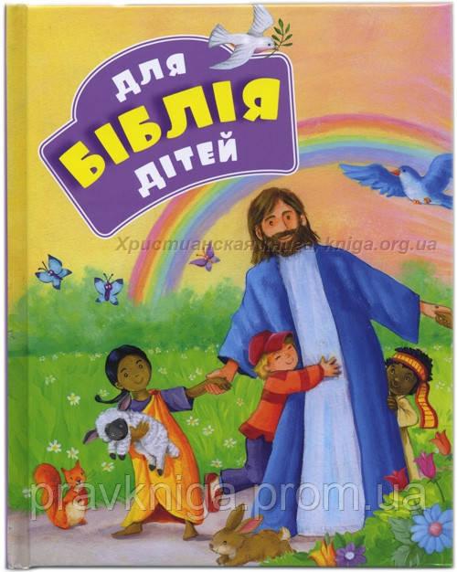 БІБЛІЯ ДЛЯ ДІТЕЙ. Ілюстрації Джіл Гайл