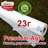 Агроволокно 23г\м.кв 3,20м*100м Белое Premium-Agro Польша УФ 4.5%, фото 5
