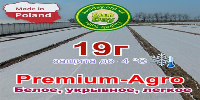 Белое агроолокно 19г