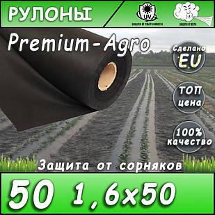 Агроволокно 50 черное 1,6*50 м (также есть 1.05м, 1.6м, 3.2м)