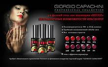 Гель-лак коллекция Rouge, Giorgio Capachini