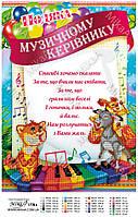 """Подяка МУЗИЧНОМУ КЕРІВНИКУ"" (укр.яз.)"