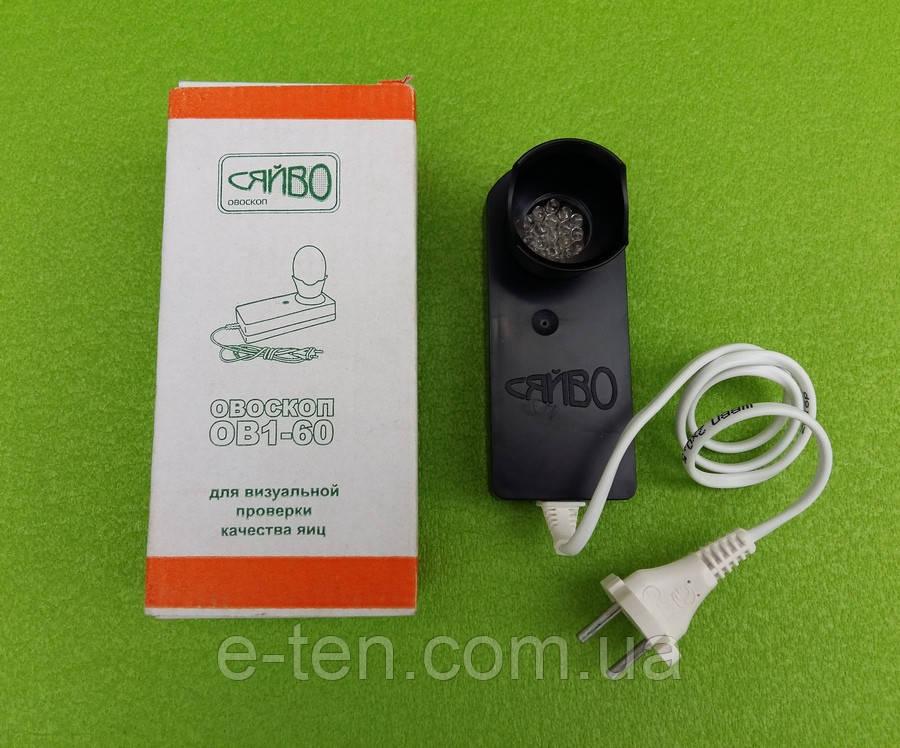 """Овоскоп ОВ1-60 """"Сяйво"""" (для визуальной проверки качества яиц) на светодиодах"""