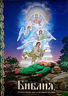 БИБЛИЯ изложенная для семейного чтения, фото 1