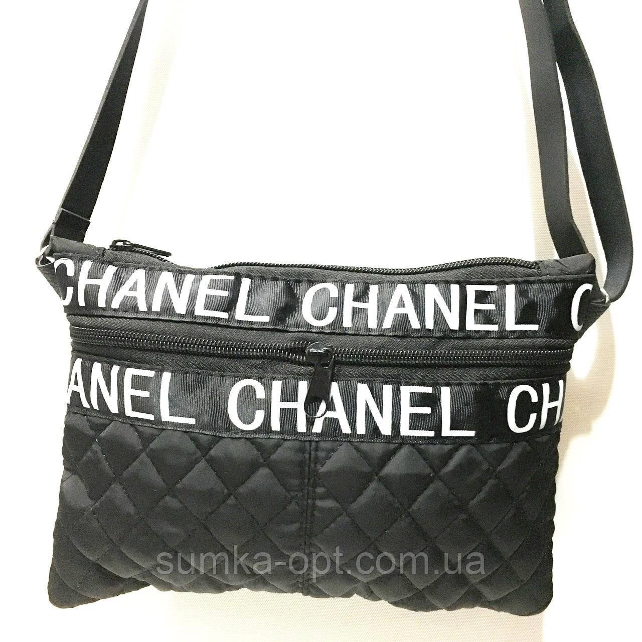 Жіночі стьобані сумки дешево опт до 100грн Chanel (чорний)16*23см