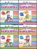 Збірник АРТ Навчалочка