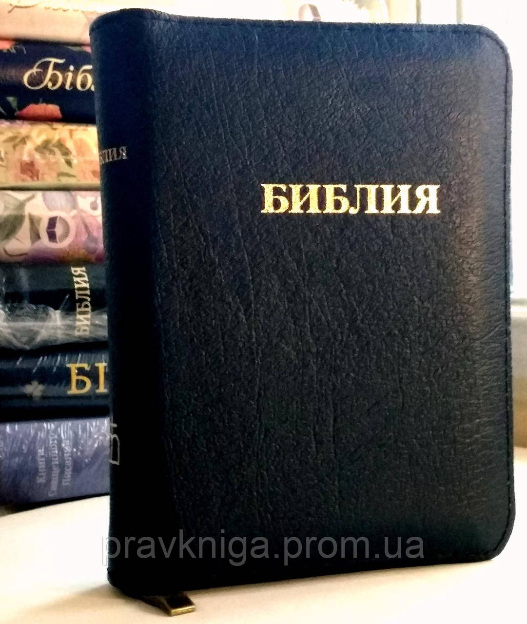 Библия меленького формата. Каноническая. На молнии