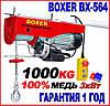 ♂🔺 Тельфер Лебёдка BOXER BX-564 • 1000 кг• 3кВт•12 м ✔ Made in POLAND✔Гарантия 1 год!