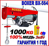 ♂🔺 Тельфер Лебёдка BOXER BX-564 • 1000 кг• 3кВт•12 м ✔ Made in POLAND✔Гарантия 1 год!