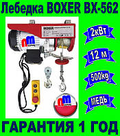 ♂🔺 Тельфер Лебёдка BOXER BX-562 • 500 кг• 2кВт•12 м ✔ Made in POLAND✔Гарантия 1 год!