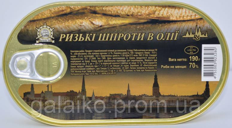 """Шпроты в масле 190г ключ """"Рижские"""" Вентспилс, фото 2"""