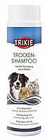 """Сухой шампунь """"Trocken-Shampoo"""" для собак и кошек, 200г, Trixie™"""