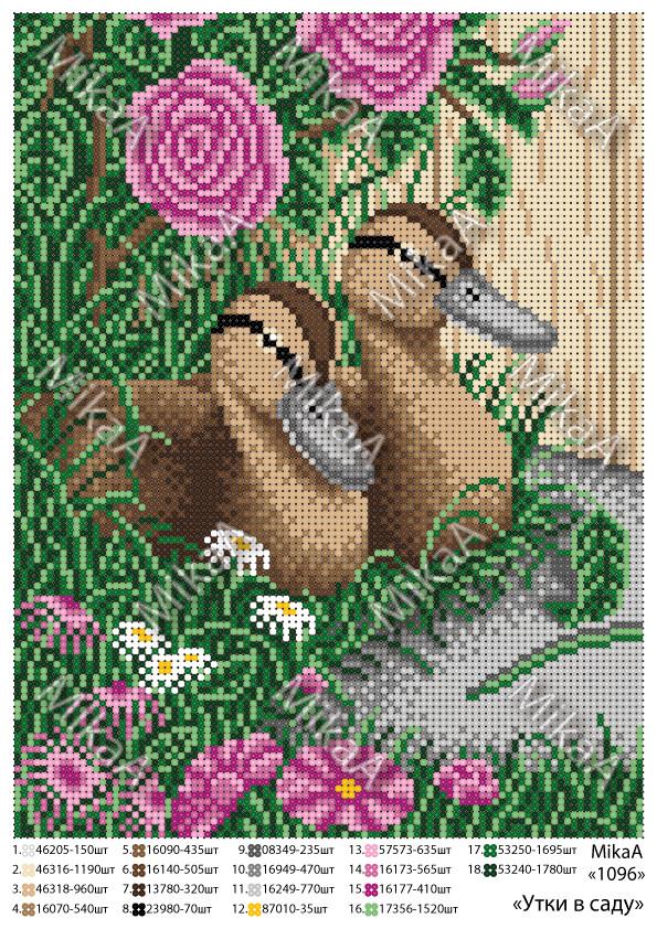 """Схема для полной зашивки бисером - """"Утки в саду"""""""