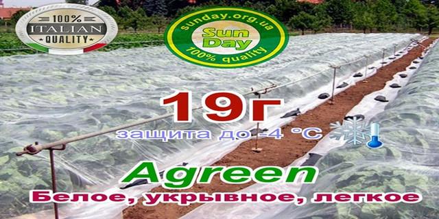 Белое агроолокно 19г, для укрытия полей, растений