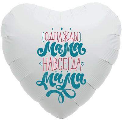 Agura Шар 18''/45 см, Сердце, Однажды мама, навсегда мама, Белый