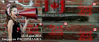 Закрытая распродажа Канадской верхней одежды ТМ Deux par Deux