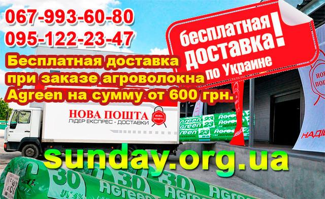 агроволокно бесплатная доставка по Украине