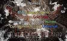 Прибытие: BSN,Cloma Pharma, Finaflex, Gold Star, Innovative Diet Labs, Nutrex, Optimum Nutrition, Universal.