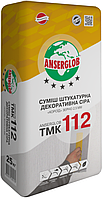 Декоративная штукатурка (короед 2,5мм) серая Anserglob TMK-112, 25кг