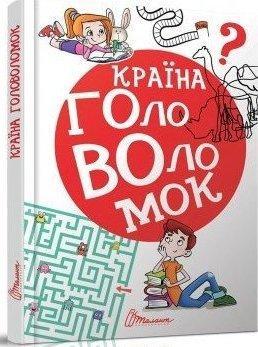 Країна головоломок. Книга в укладанні Т. Осатюк