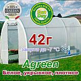 Агроволокно 42г\м.кв 3,2*100 Белое AGREEN 4сезона. Бесплатная доставка, фото 6