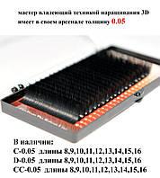 Ресницы для наращивания I-beauty толщина 0,05 и 0,07 одна длина