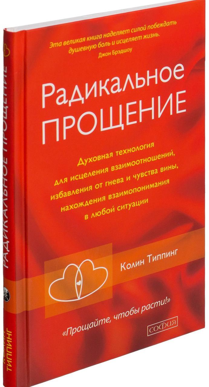 Радикальне Прощення. Духовна технологія для зцілення взаємин. Книга Коліна Типпинга