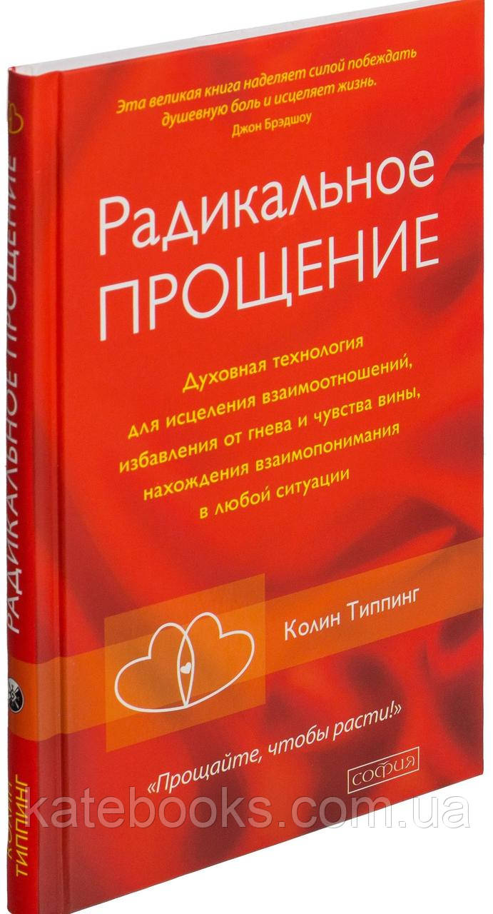 Радикальное Прощение. Духовная технология для исцеления взаимоотношений. Книга Колина Типпинга