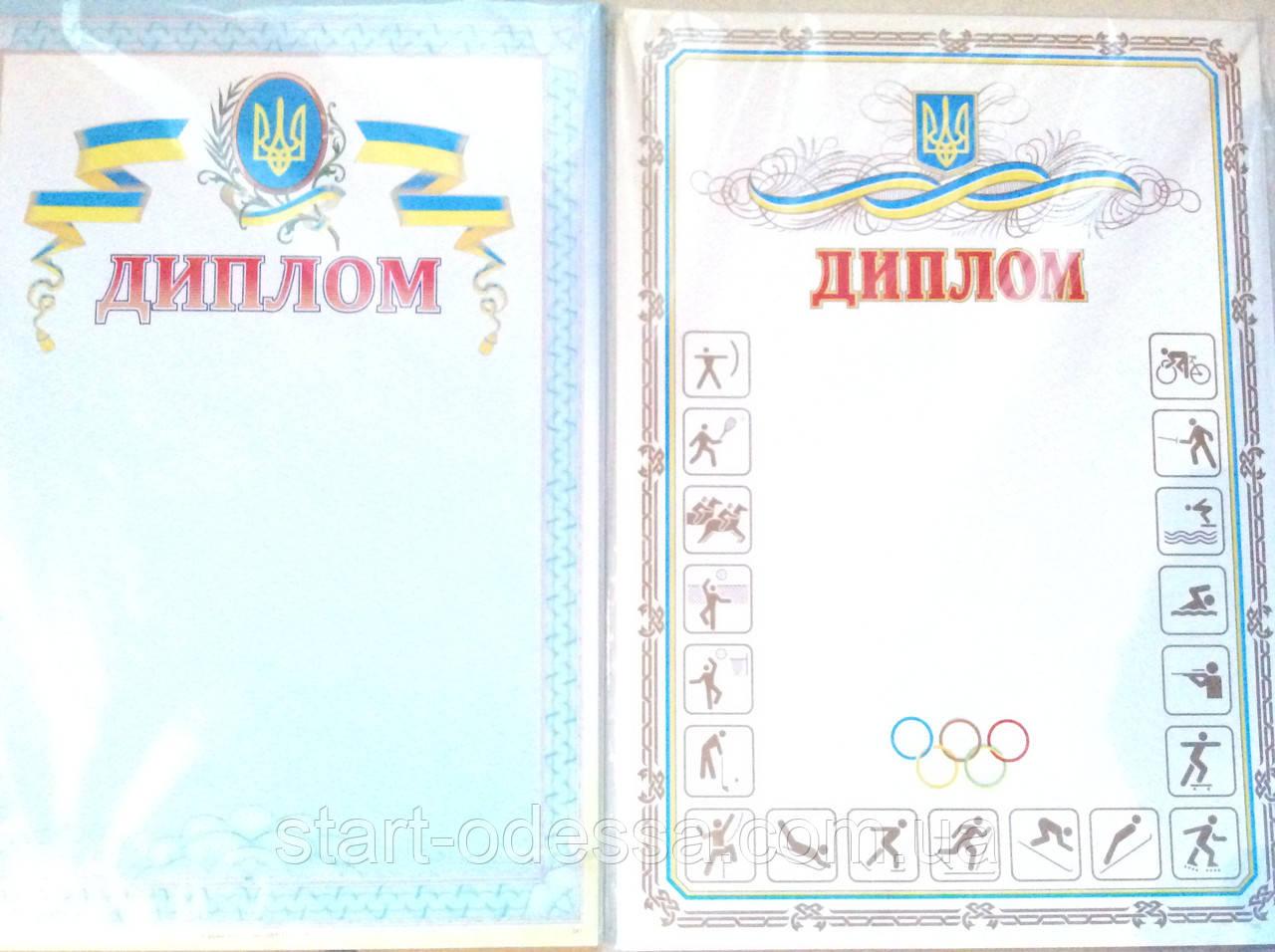 Диплом с гербом и флагом Украины цена грн купить в Одессе  Диплом с гербом и флагом Украины интернет магазин спортивных товаров активные игровые виды