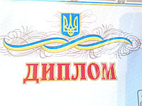 Диплом с гербом и флагом Украины, фото 1