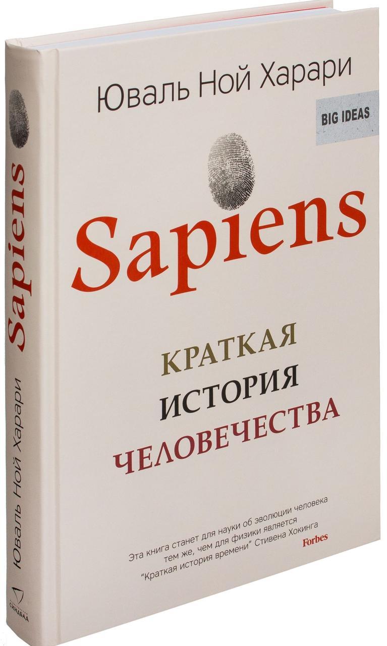Sapiens. Краткая история человечества. Книга Юваля Ноя Харари